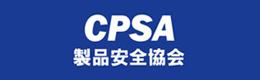 CPSA(製品安全協会)
